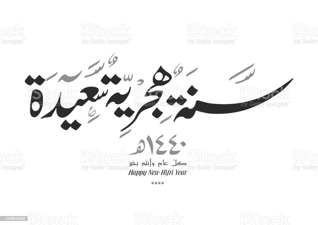 Happy New Islamic Year In Arabic Calligraphy Stock Illustration