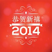 Happy New year 2014 in Chinese.