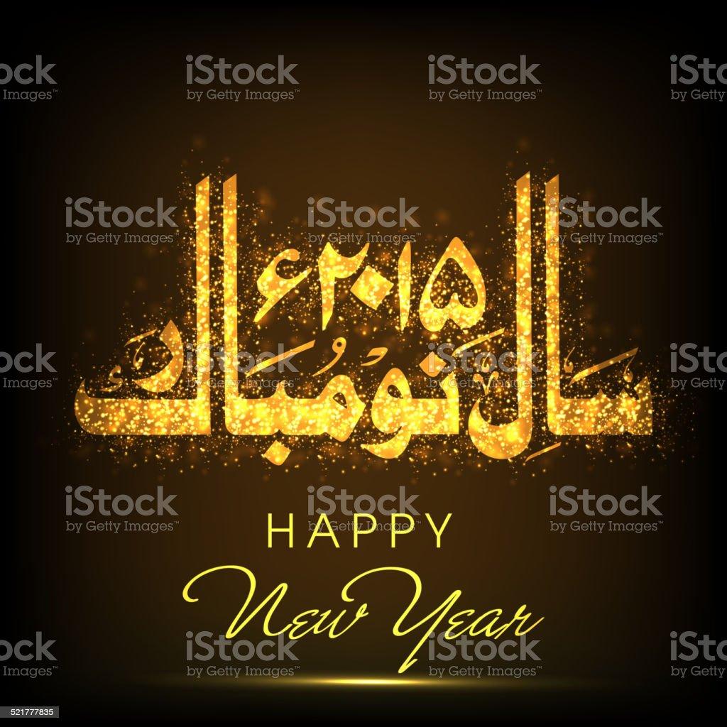 Happy New Year 2015 Text Design In Arabic Calligraphic Stock Vector