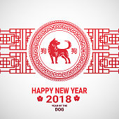 Happy New Year 2018 Card Chinese Paper Cut Red Dog On White Background Flat Vector Illustration
