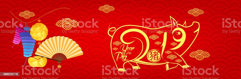 happy new year 2019 chinese new year greetings card year of pig