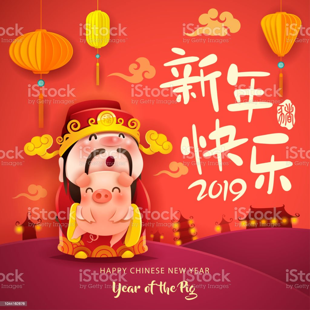 Happy New Year 2019. Chinese New Year. The year of the pig. Chinese God of Wealth and Little Pig. Translation : (title) Happy New Year. vector art illustration