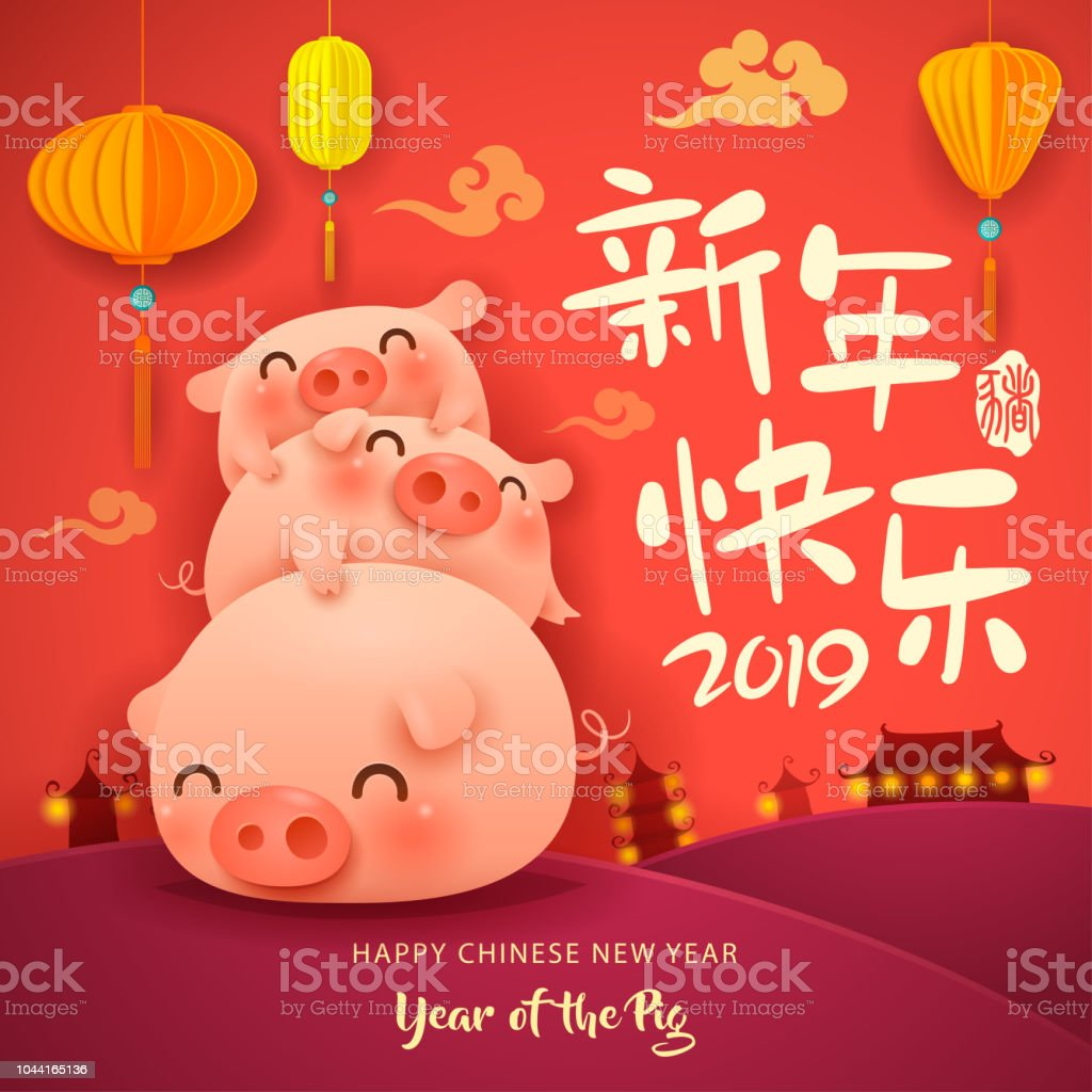 Happy New Year 2019. Chinese New Year. The year of the pig. Translation : (title) Happy New Year. vector art illustration