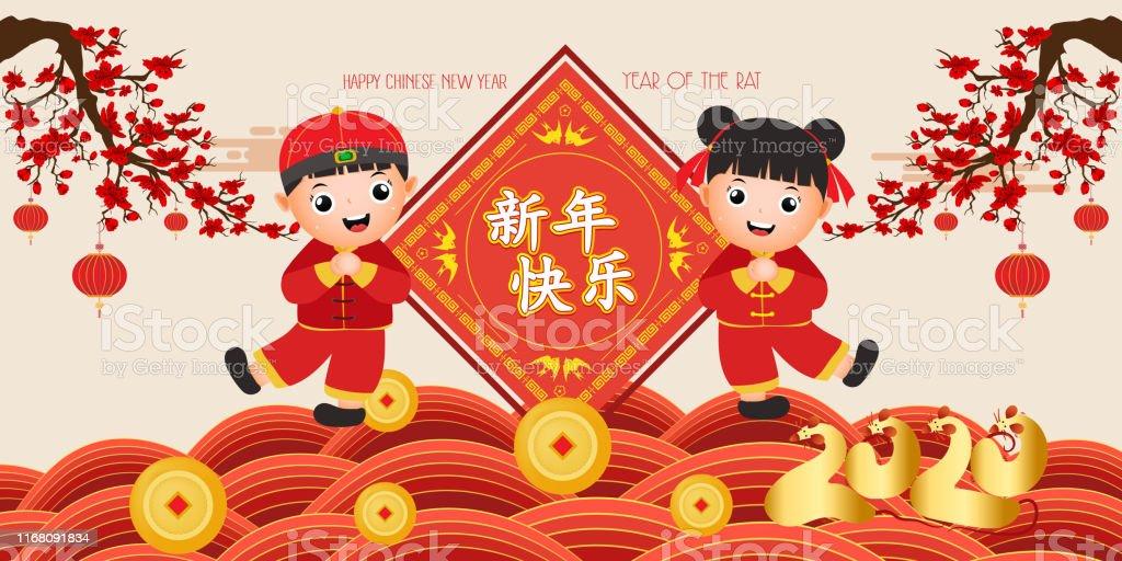 年おめでとう中国の旧正月かわいい男の子と女の子幸せな笑顔ネズミの年翻訳中国の新年 年のベクターアート素材や画像を多数ご用意 Istock