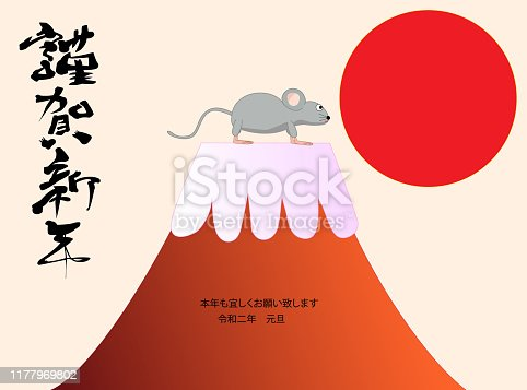 2020 New Year's card illustration material. A mouse is watching the first sunrise at Mt. Fuji.