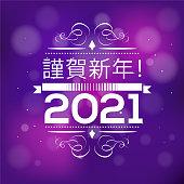 istock Happy New Year 2021 vector illustration stock illustration 1282622623