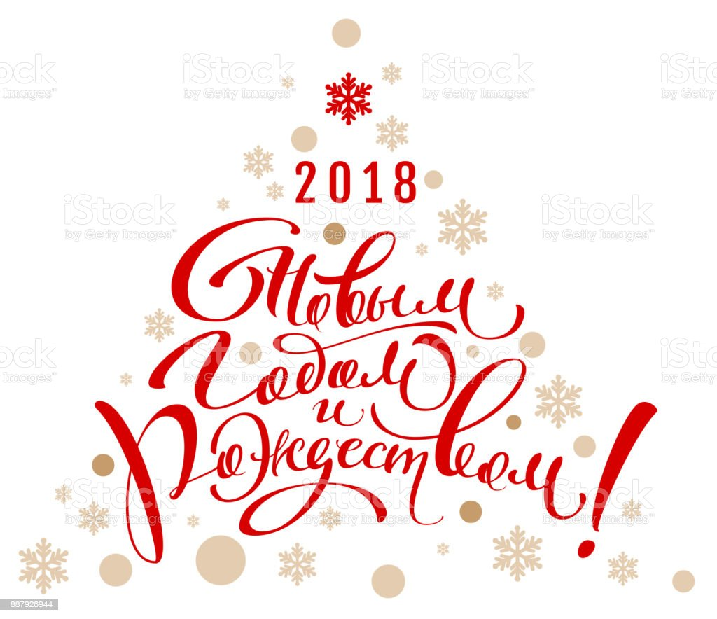 2018 happy new year and christmas translation from russian lettering 2018 happy new year and christmas translation from russian lettering calligraphy text greeting card royalty m4hsunfo