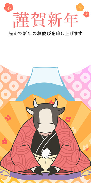 Happy New Year banner, greeting cow, with congratulatory words, vertical display