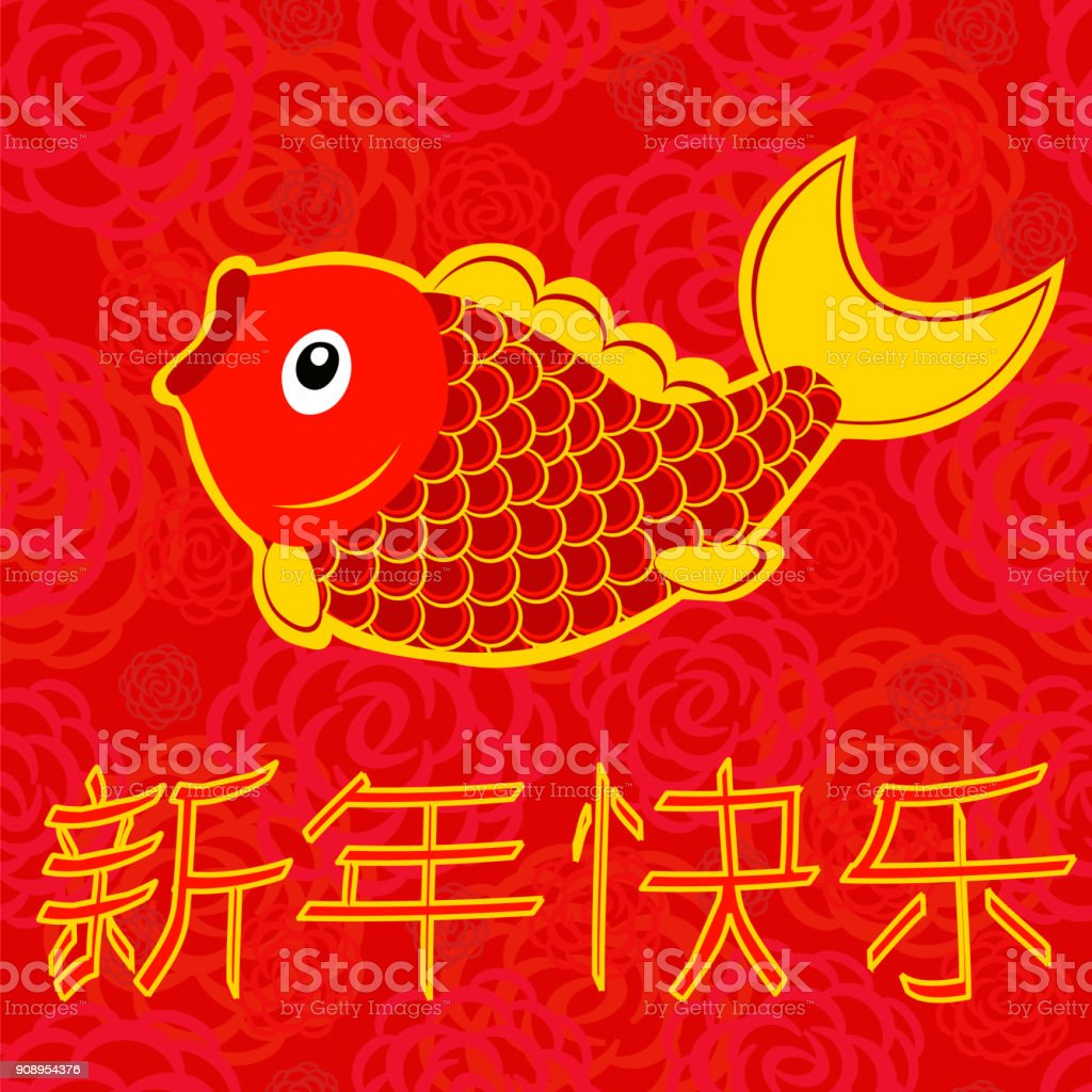 Happy New Year Chinese Characters And The Symbol Of Happiness In The
