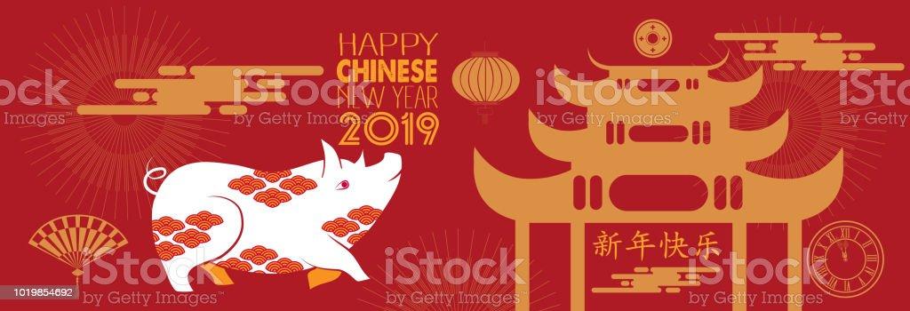 Glückliches Neujahr 2019 Chinesische Schriftzeichen Bedeuten ...