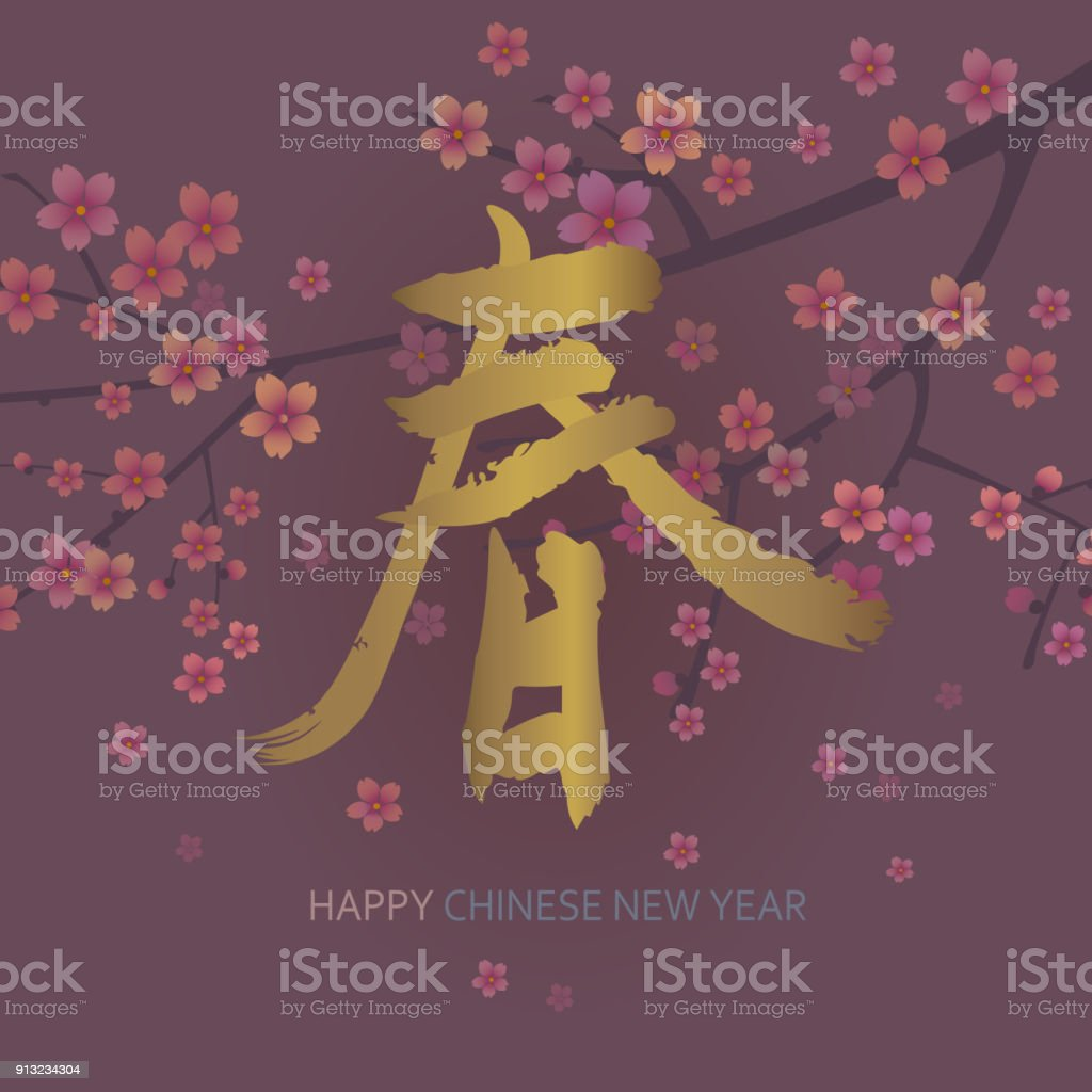 Happy New Year 2018 Chinese New Year Greeting Card With A Gold Hand