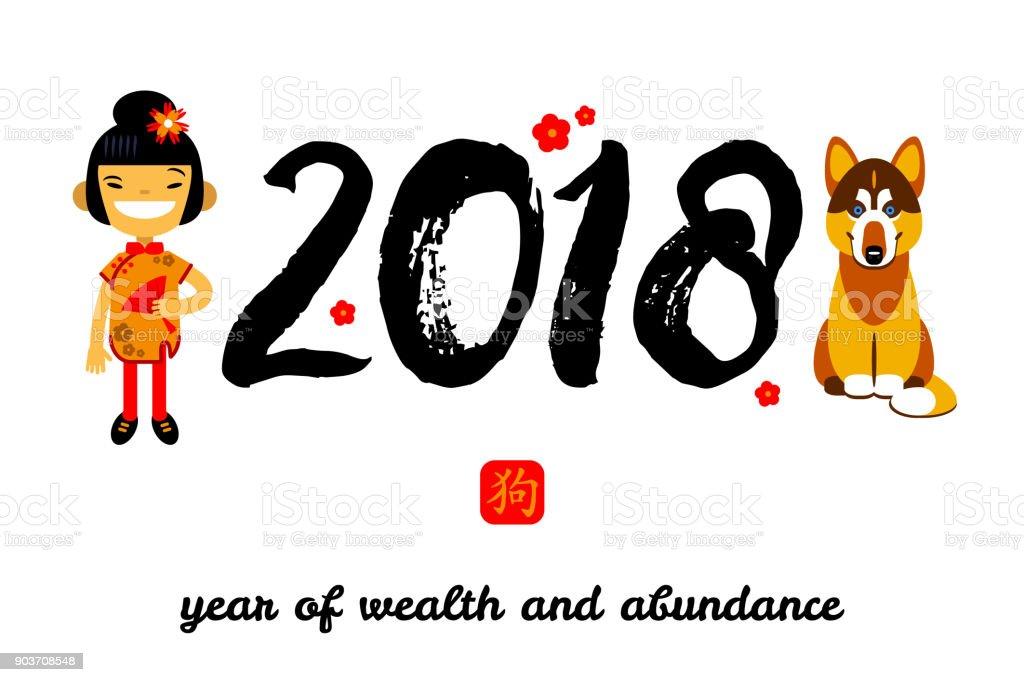 Frohes Neues Jahr 2018 Chinesisches Neujahrsgrüße Mit Einem Mädchen ...