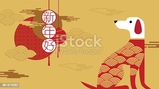 Happy new year 2018 chinese new year greetings year of the dog happy new year 2018 chinese new year greetings year of the dog fortune stock vector art more images of 2018 861879382 istock m4hsunfo