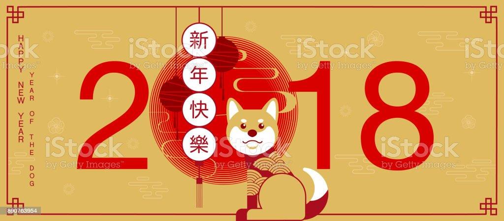 Frohes Neues Jahr 2018 Grüße Chinesisches Neujahr Jahr Des Hundes ...