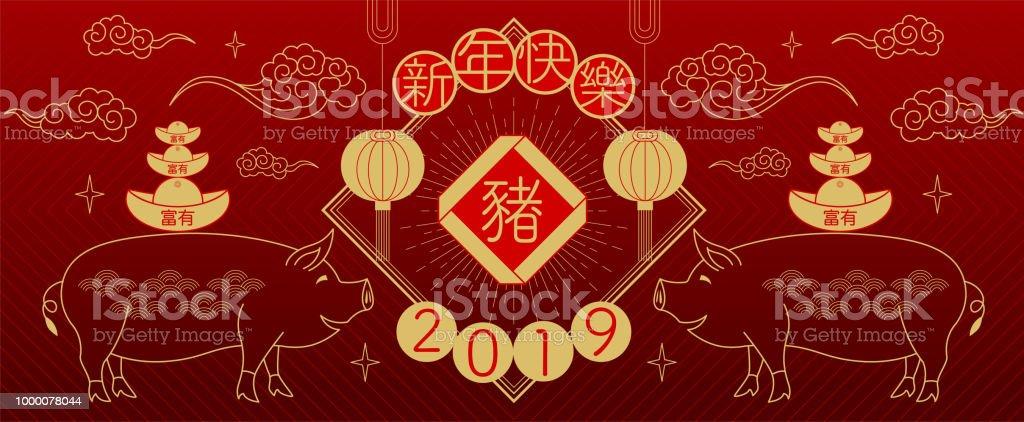 Frohes Neues Jahr 2019 Grüße Chinesisches Neujahr Jahr Des Schweins ...