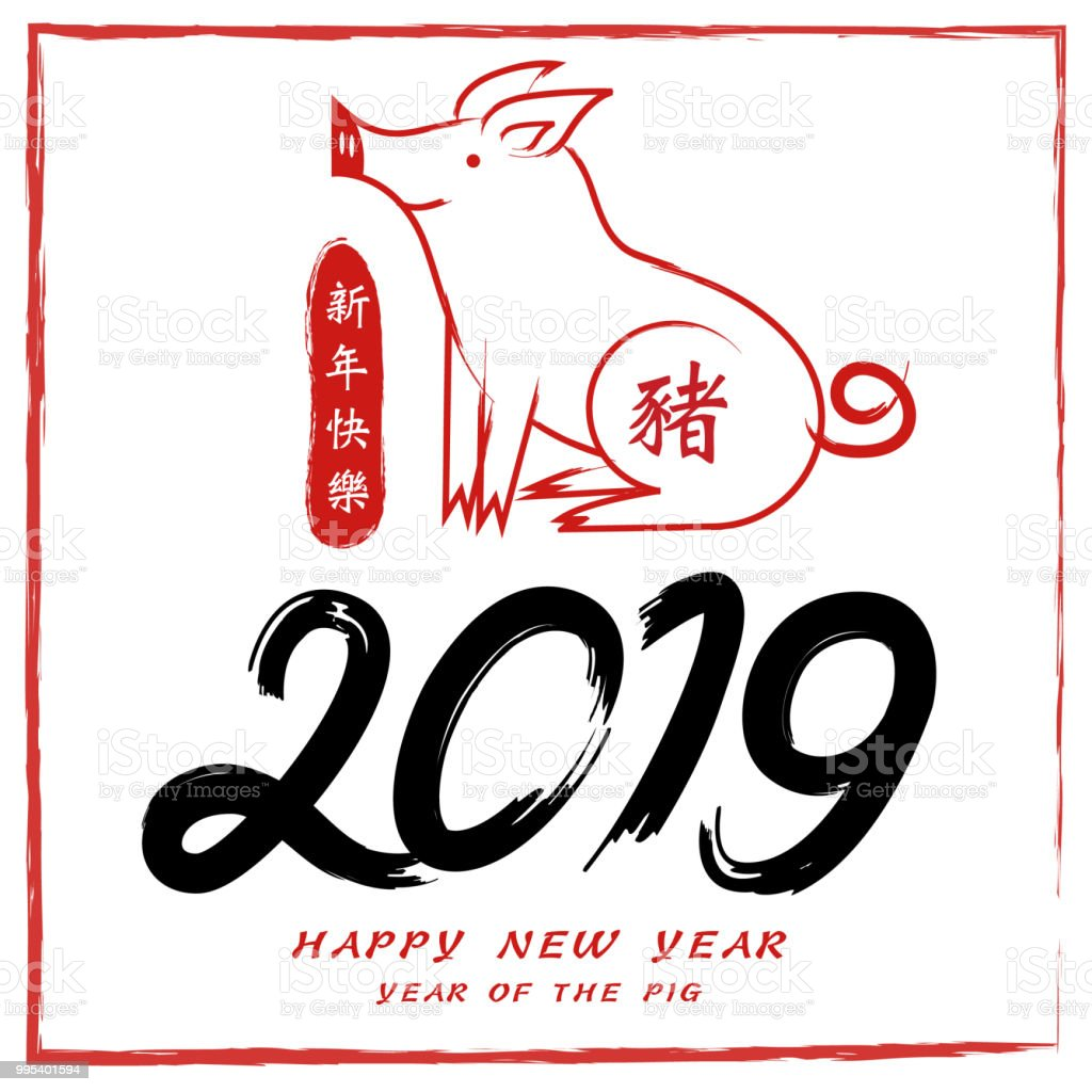 Happy New Year 2019 Chinese New Year Greetings Year Of The Pig