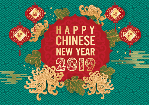 Happy New Year, Chinese New Year, Year of the Pig 2019