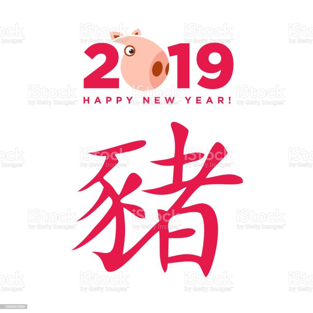 Ilustración de 2019 Tarjeta De Feliz Año Nuevo Chino Cerdo Zodiaco ...