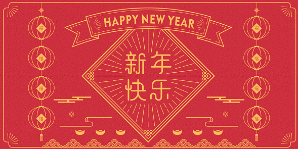 Happy New Year couplets, a collection of traditional Chinese New Year elements,Chinese means: Xin Nian Kuai Le