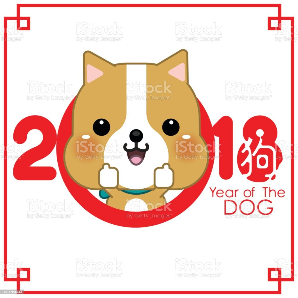 2018 happy new year greeting card celebration background with dog 2018 happy new year greeting card celebration background with dog royalty free 2018 happy voltagebd Gallery