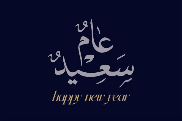 с новым годом поздравительная открытка в традиционной арабской каллиграфии. арабская каллиграфия перевод: с новым годом. используется для  - uae national day stock illustrations