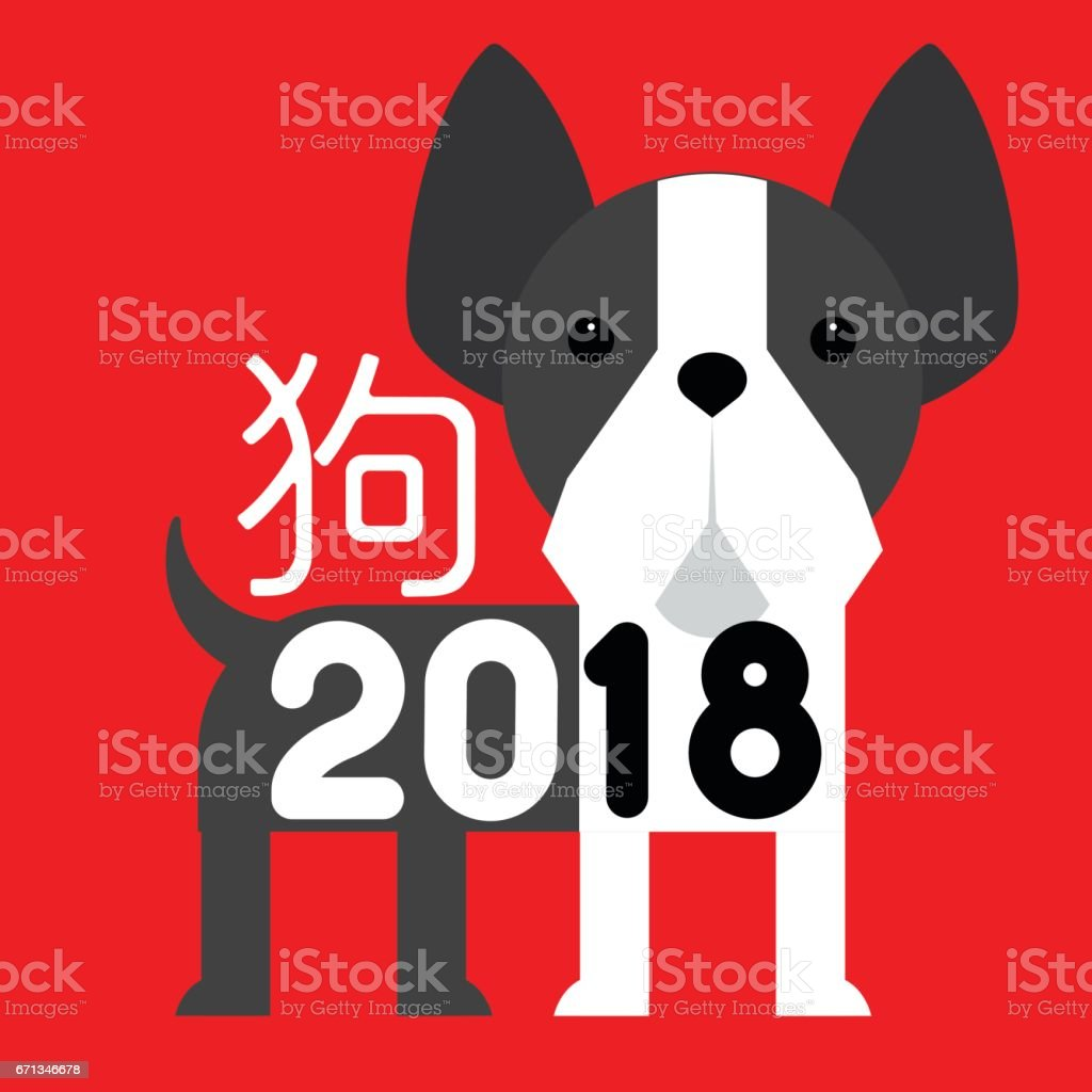 2018 happy new year greeting card with chinese characterdog royalty free 2018