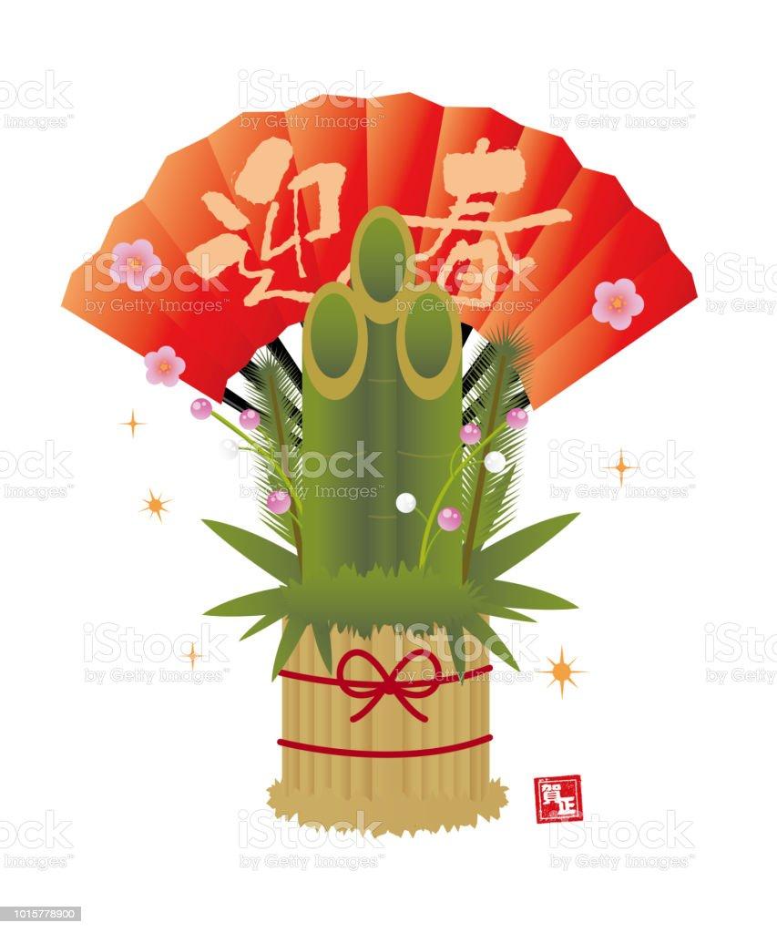門松のイラストで新年あけましておめでとうございます うちわのベクターアート素材や画像を多数ご用意 Istock