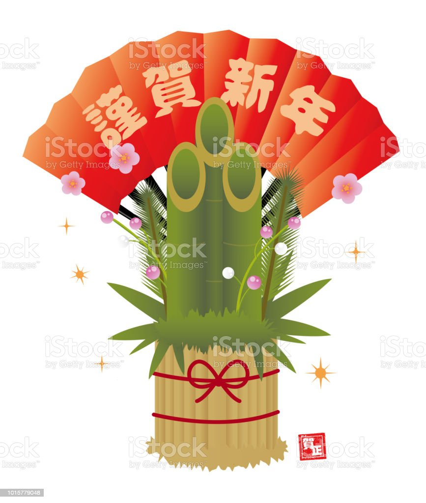 A Happy New Year illustration of kadomatsu. vector art illustration