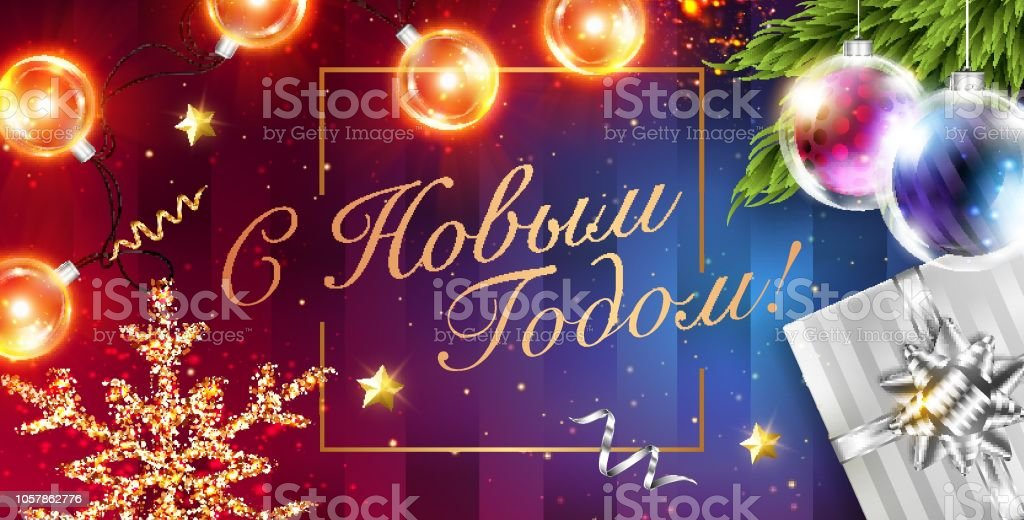 happy new year in russian vector christmas card xmas poster template with frame