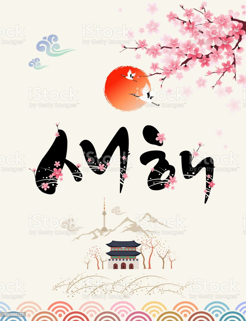 'Happy New Year, Korean Text Translation: Happy New Year' Calligraphy and Korean traditional palace, flower and sunrise landscape.