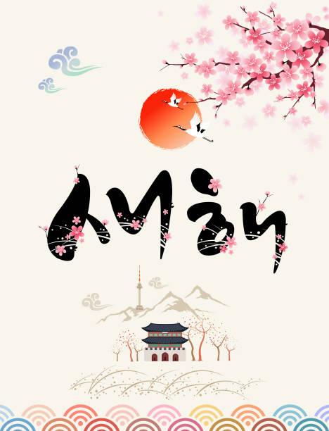 stockillustraties, clipart, cartoons en iconen met ' happy new year, koreaanse tekstvertaling: happy new year' kalligrafie en koreaanse traditionele palace, bloem en zonsopgang landschap. - korea