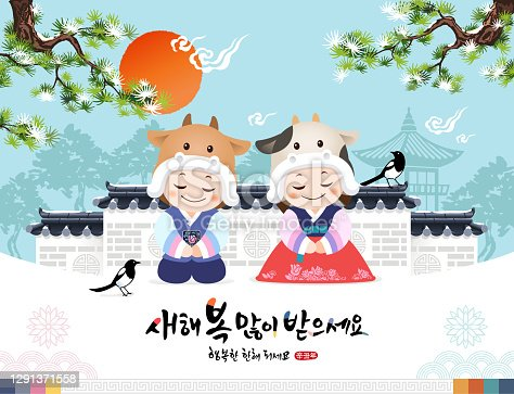 istock Happy New Year, Korean text translation: Happy New Year, calligraphy, Korean, greetings from children wearing traditional hanbok and cow-shaped hats. 1291371558