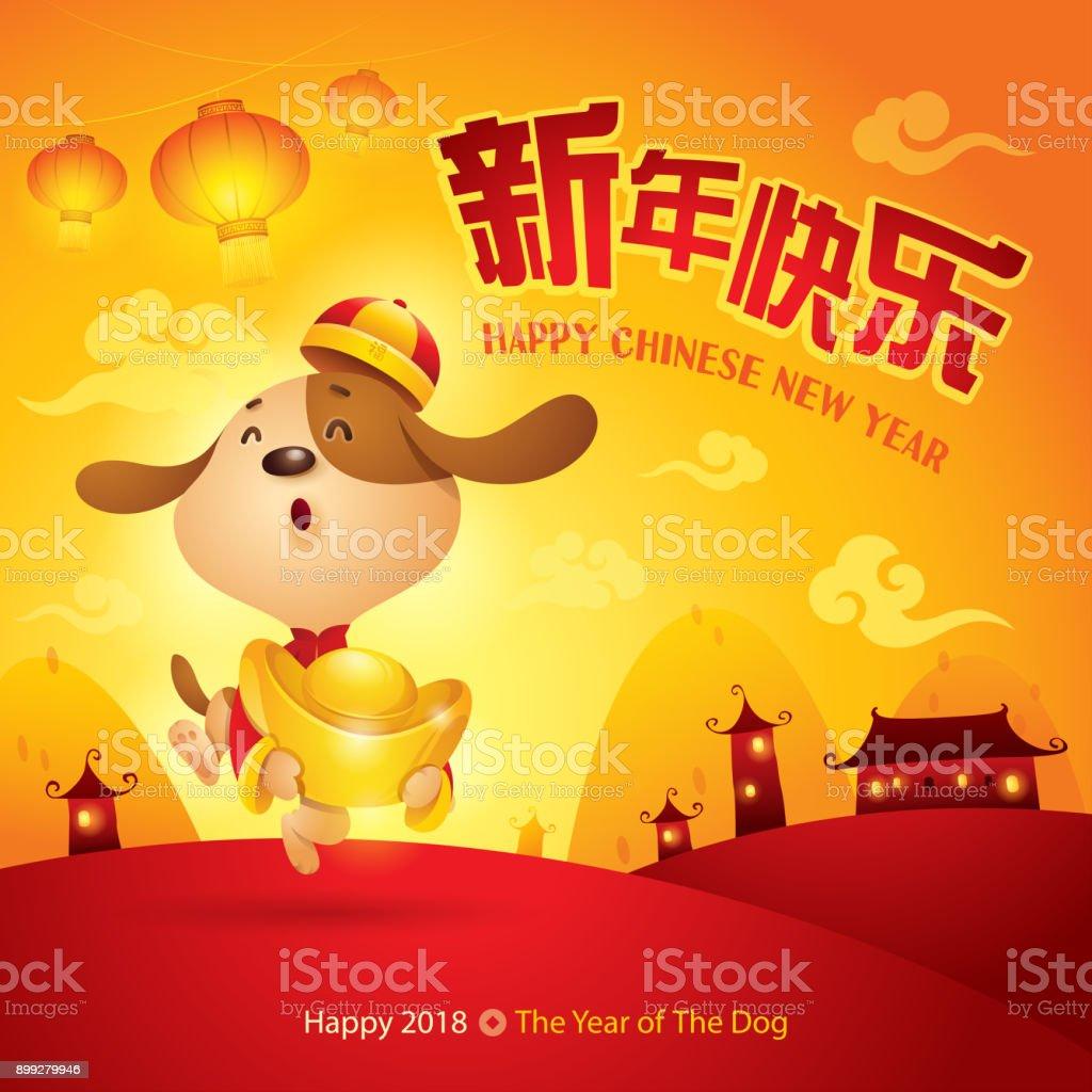 Frohes Neues Jahr Das Jahr Des Hundes Chinesische Neujahr 2018 ...