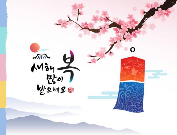 stockillustraties, clipart, cartoons en iconen met gelukkig nieuwjaar, koreaanse tekst vertalen: happy new year. kalligrafie en traditionele koreaanse rentalton en pruimen bloeien. - korea