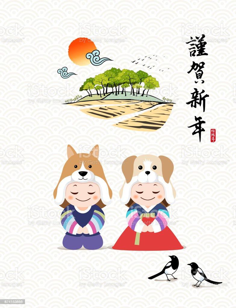 Frohes Neues Jahr Übersetzung Des Chinesischen Textes Happy New Year ...