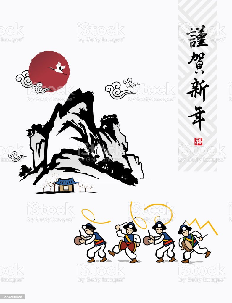 'Happy New Year, Translation of Chinese Text : Happy New Year' calligraphy and Korean traditional Korean painting vector illustration. vector art illustration
