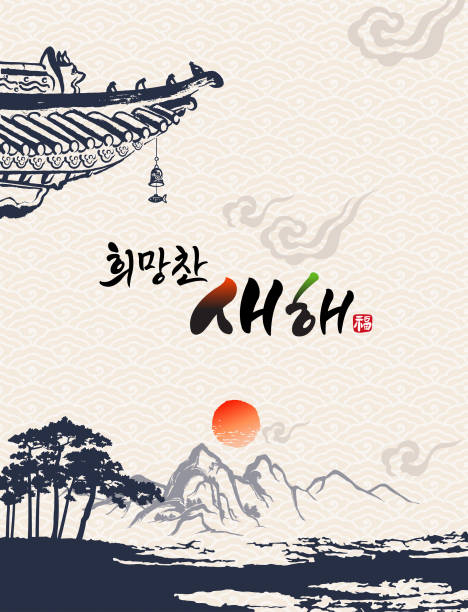 stockillustraties, clipart, cartoons en iconen met ' happy new year, vertaling van koreaanse tekst: happy new year' kalligrafie en koreaanse traditionele koreaanse schilderij vector illustratie. - korea