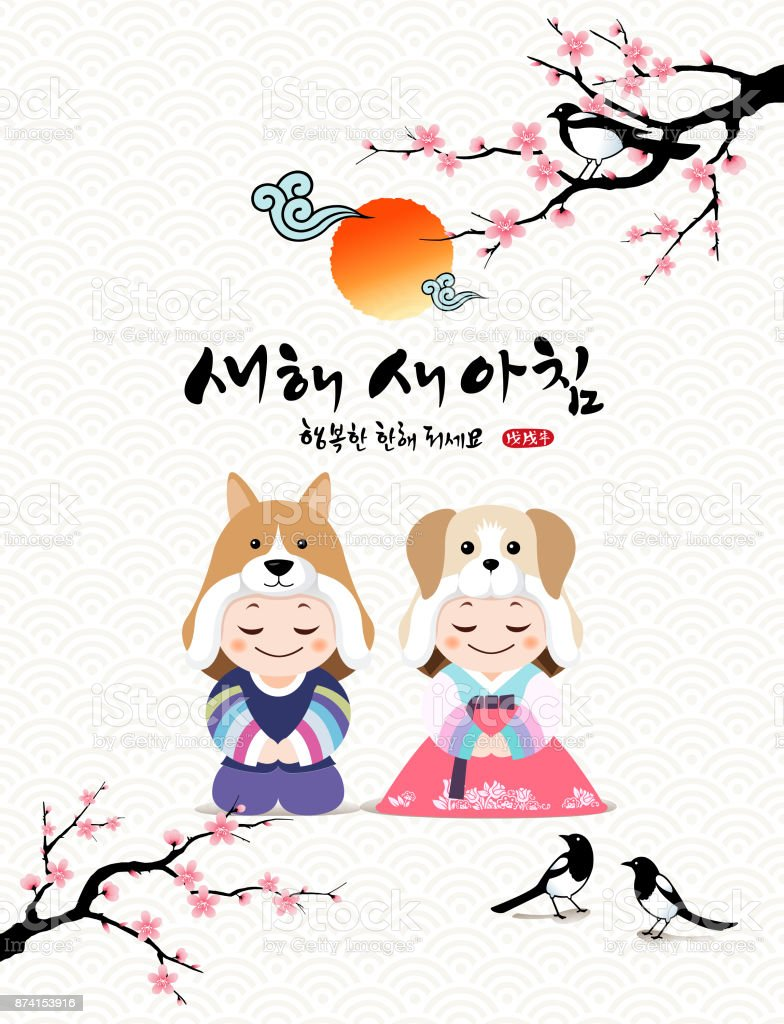 Korean New Year Greetings Choice Image Greetings Card Design Simple
