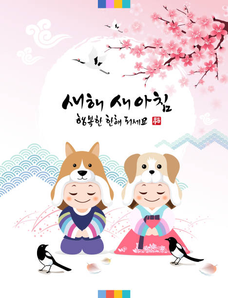 Royalty free korea new year clip art vector images illustrations happy new year translation of korean text happy new year calligraphy and m4hsunfo