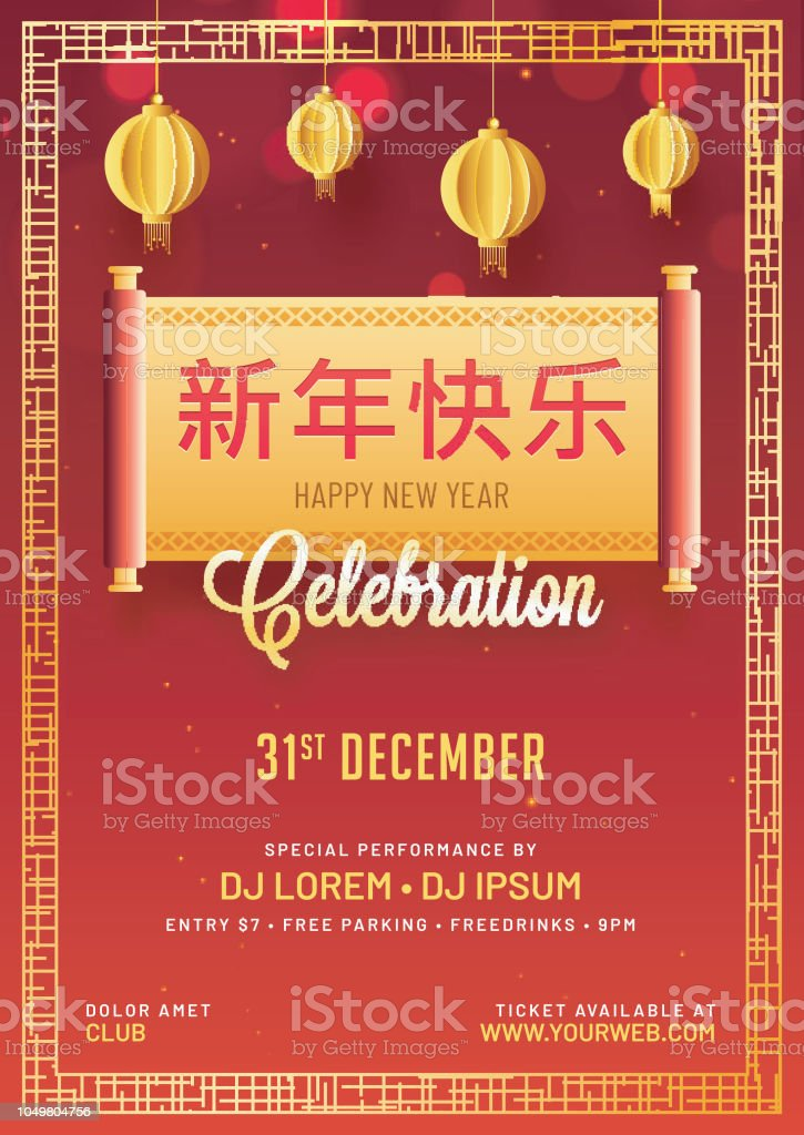 happy new year written in chinese language party celebration