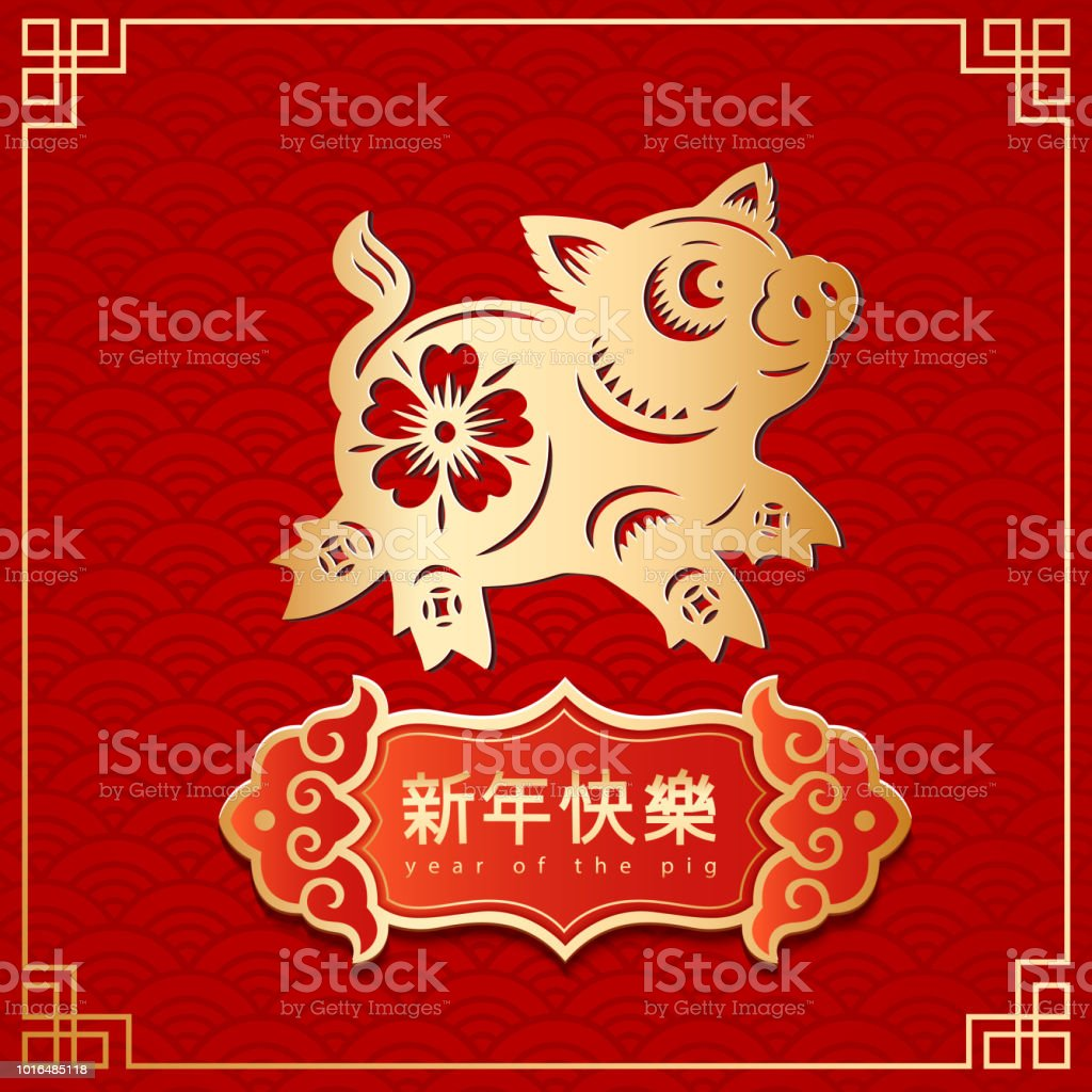 happy new year year of the pig new year 2019 lunar new year