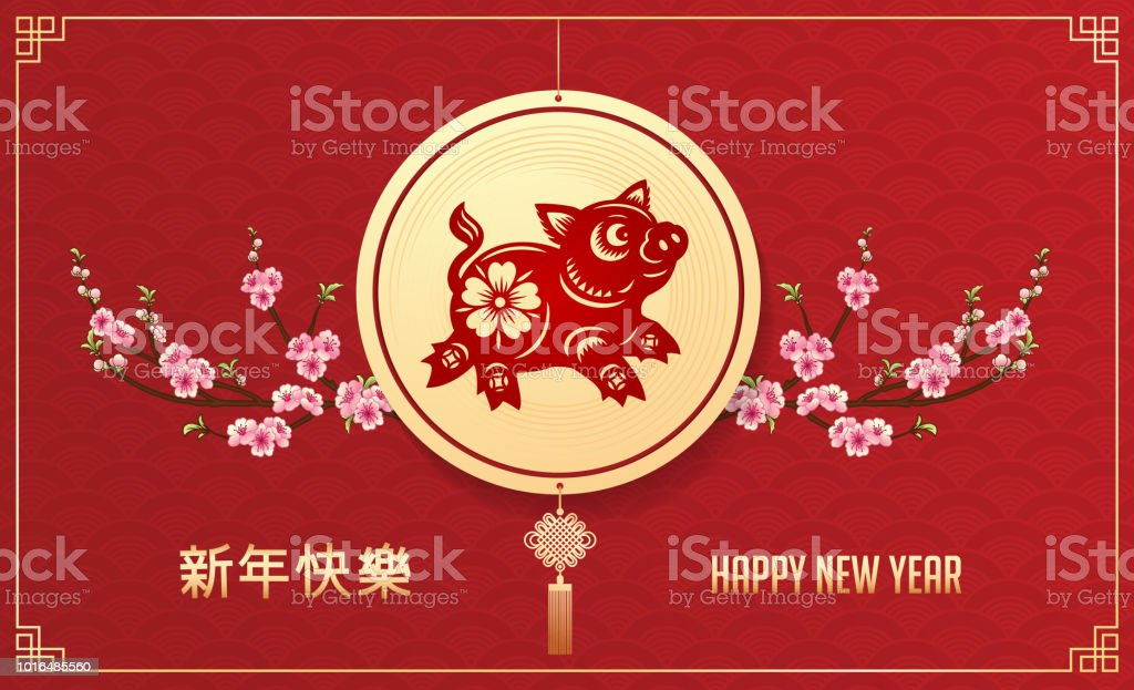 Happy New Year Year Of The Pig New Year 2019 Lunar New Year Chinese