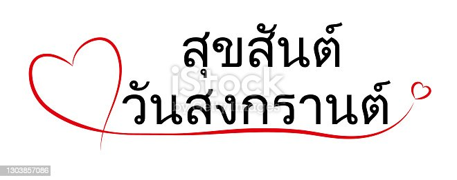 istock Happy Songkran lettering with red Heart 1303857086