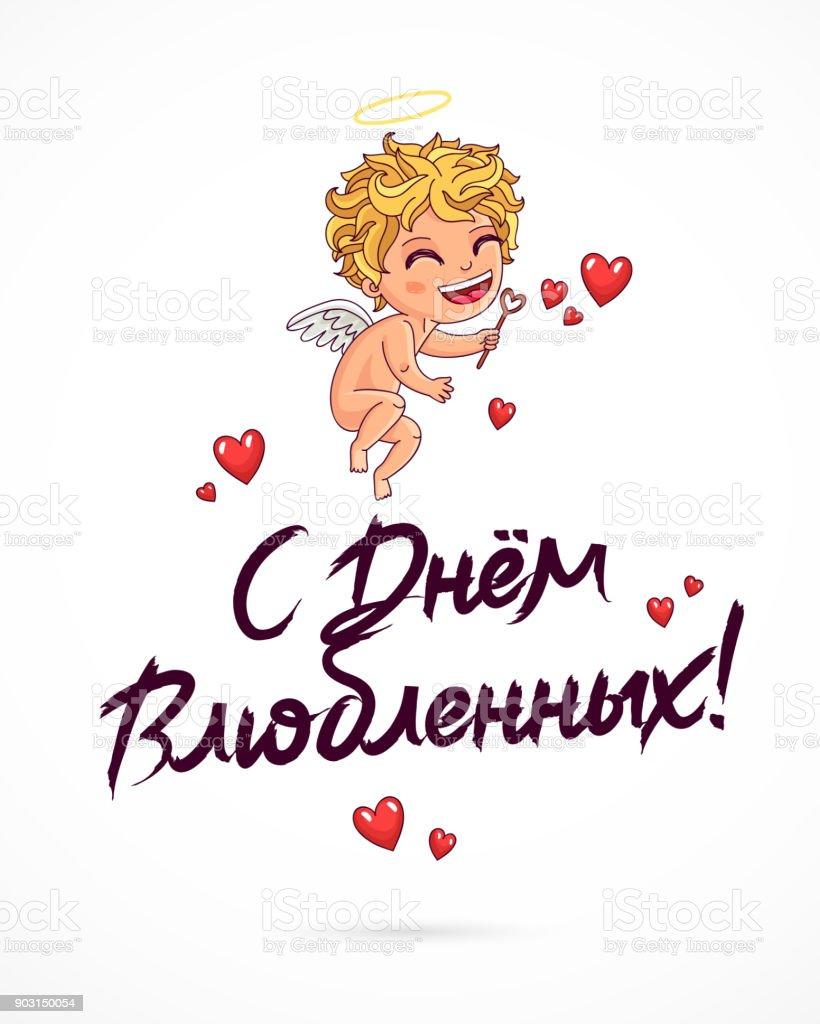 Russian cupido