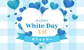 ハッピーホワイトデーカードベクトルイラスト。青と白の紙の心は、パターンの背景をチェックします。日本語訳: 「ホワイトデー」