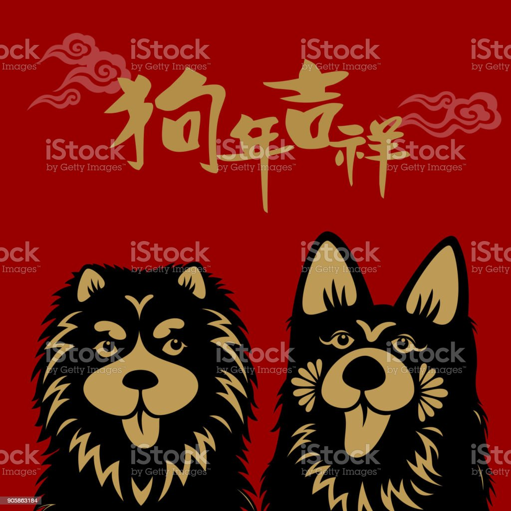 Happy Year of the Dog vector art illustration