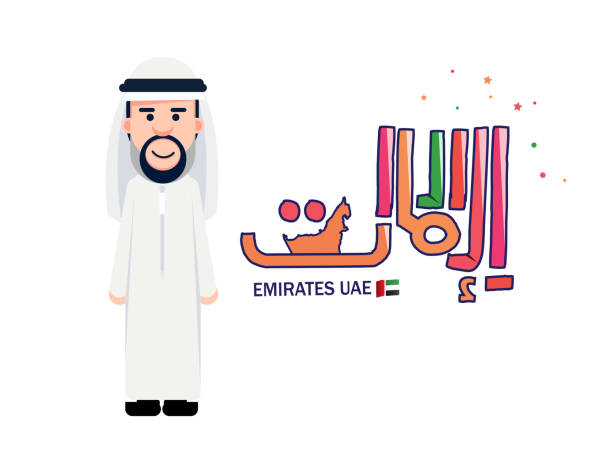he word emirates written in arabic calligraphy. - uae national day stock illustrations