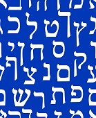 istock Hebrew alphabet seamless background with hebrew letters, white characters on blue background, Israel national colors 1312372631