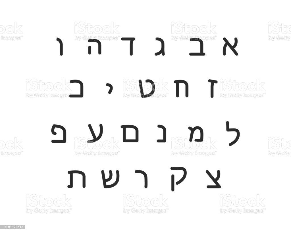 Hebräisch freude
