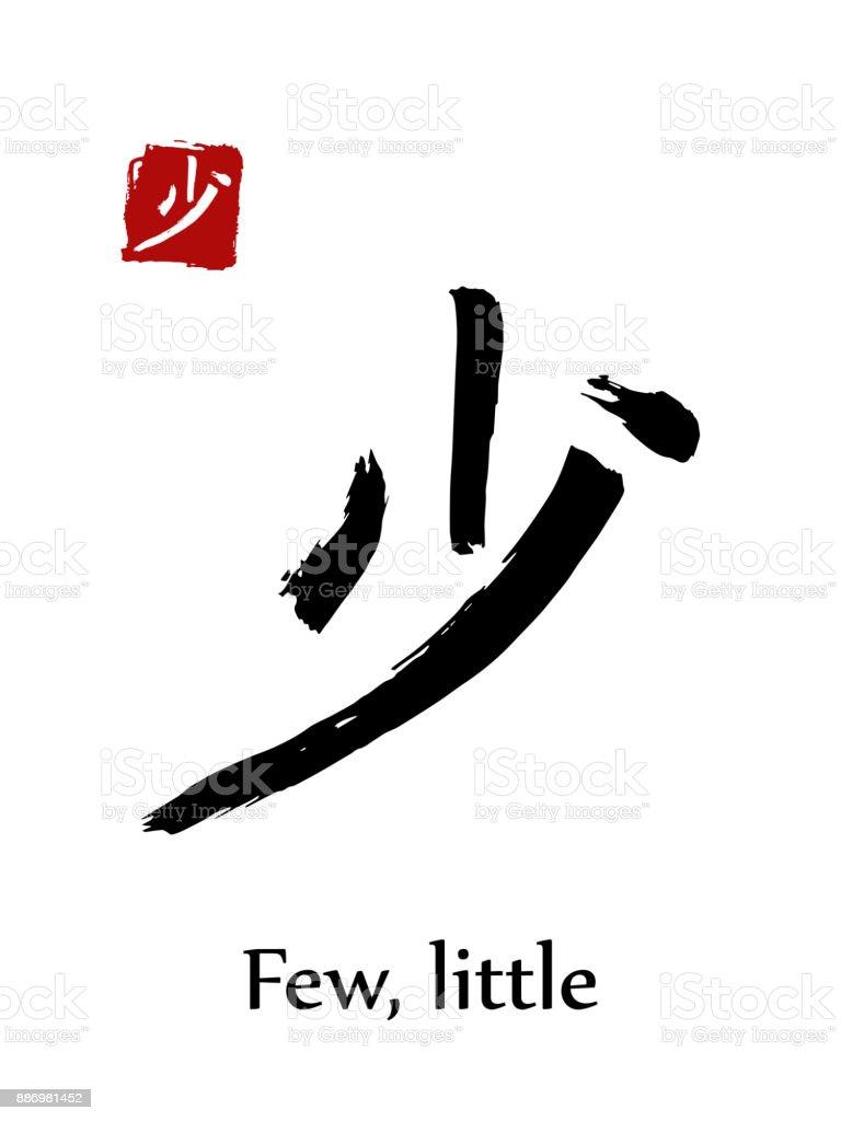 Hieroglyph Chinese Calligraphy Translate Few Little Vector East